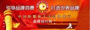 2018年中国阻燃板十大品牌排行黄石